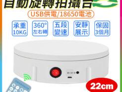 [遙控款]自動旋轉拍攝台22cm 五段變速 USB充電(可搭18650電池) 10KG載重 電動攝影轉盤 展示轉盤