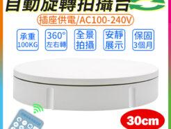 [遙控款]自動旋轉拍攝台30cm 多段變速 100KG載重 插座供電AC100-240V 全景視頻拍攝 電動攝影轉盤 展示轉盤