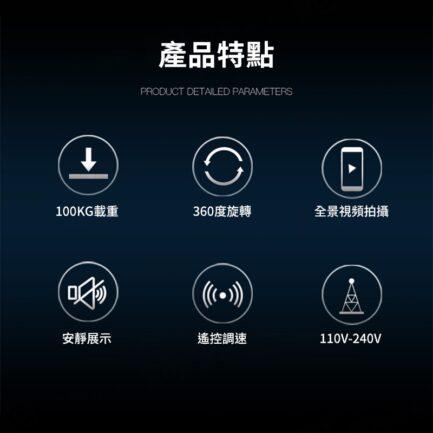 (預購中)[遙控款]自動旋轉拍攝台30cm 多段變速 100KG載重 插座供電AC100-240V 全景視頻拍攝 電動攝影轉盤 展示轉盤
