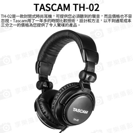 TASCAM TH-02耳罩式耳機 頭戴式耳機 摺疊 翻轉 富銘公司貨 監聽/直播/錄音