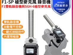 Zoom F1-SP 雙軌錄音機+SGH-6槍型麥克風 錄音機 收音 立體聲 指向型 相機/攝影機/機頂式《海國公司貨》