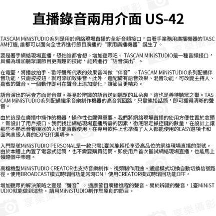 TASCAM MiniSTUDIO US-42 直播錄音兩用介面(黑色) XLR TRS 幻象電源 富銘公司貨 廣播/直播/訪談
