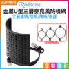 Rodeane樂笛 金屬U型三層麥克風防噴網 環型夾AQ-PS4 (附三固定環) 直播/廣播/錄音/聊天