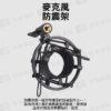 Rodeane樂笛 麥克風防震架 金屬黑 三種尺寸(直徑2.5cm/直徑4.5cm/直徑5.0cm) 避震架 減震架 錄音唱歌