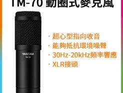 TASCAM TM-70動圈式麥克風 XLR 超心型指向 富銘公司貨 廣播/播客/錄音/直播/K歌