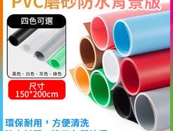 PVC磨砂防水背景版 尺寸150x200cm 白色/黑色/灰色/綠色 攝影產品拍照摳圖