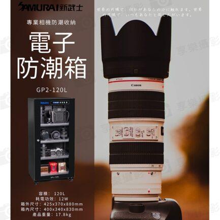 SAMURAI新武士 GP2-120L數位電子防潮箱 120公升防潮箱 吸濕乾燥 公司貨 5年保固