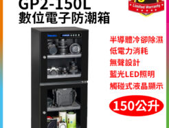 SAMURAI新武士 GP2-150L數位電子防潮箱 150公升防潮箱 吸濕乾燥 公司貨 5年保固