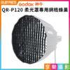 GODOX神牛 QR-P120 快裝深拋柔光罩 專用網格蜂巢(網格) 120cm 控光布光 ※開年公司貨