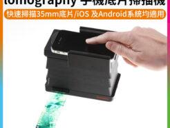 lomography 手機底片掃描機 底片掃描器 快速掃描35mm底片 iOS/Android系統均適用