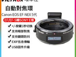 【Viltrox唯卓仕 Canon EOS EF-E5 5代自動對焦轉接環】 EF-NEX 液晶屏 Canon EF/EF-S轉SONY E卡口 微單相機 平輸