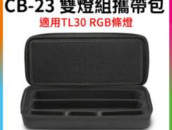 GODOX神牛 CB-23雙燈組攜帶包 可收納兩支光棒和配件 便攜包 適用TL30 RGB條燈/光棒