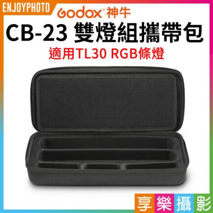 (預購中)GODOX神牛 CB-23雙燈組攜帶包 可收納兩支光棒和配件 便攜包 適用TL30 RGB條燈/光棒