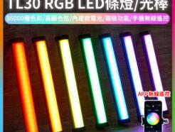 GODOX神牛 TL30 RGB LED條燈/光棒 棚燈 控光 磁吸式 Type-C充電 手機APP無線遙控 戶外直播/視頻Vlog