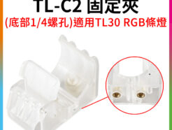GODOX神牛 TL-C2固定夾 TL30/TL60通用配件 底部1/4螺孔 適用TL30 RGB條燈/光棒