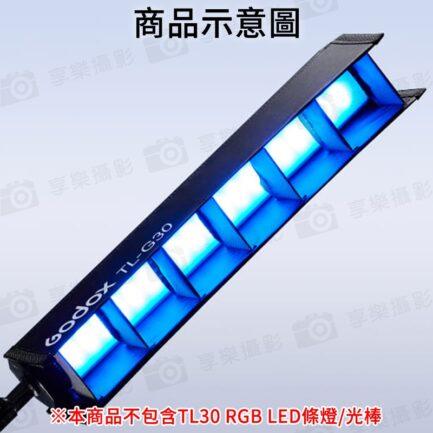 GODOX神牛 TL-G30光格柵/網格 蜂巢 集中光線達到一定程度的控光效果 適用TL30 RGB條燈/光棒