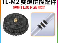 GODOX神牛 TL-M2雙燈拼接配件 可將兩支光棒接在一起 延伸補光範圍 適用TL30 RGB條燈/光棒
