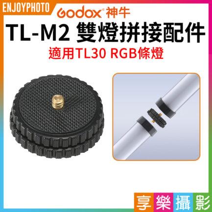 (預購中)GODOX神牛 TL-M2雙燈拼接配件 可將兩支光棒接在一起 延伸補光範圍 適用TL30 RGB條燈/光棒