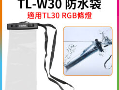 GODOX神牛 TL-W30防水袋 配件 防潮防水配有鎖扣和腕帶 適用TL30 RGB條燈/光棒