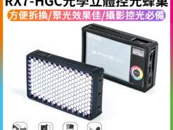 PILOTCINE派立飛【RX7-HGC光學立體控光蜂巢RX7】攝影燈補光燈專用 控光套件 可折疊 水洗