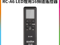Godox RC-A6 LED燈用16頻道遙控器(適用SZ200Bi,SL150II Bi,SL150II/200II,ML60,ML60Bi,UL60,FV系列.S60)