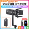 GODOX神牛 S60可調焦 LED聚光燈 60W 棚燈 持續燈 補光燈 攝影燈 採訪/直播/人像拍攝 ※開年公司貨
