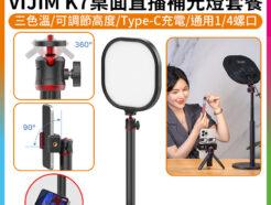 (預購中)ulanzi VIJIM K7 桌面直撥補光燈套餐 超柔光美肌燈 可當手機支架 直播美光燈/商品攝影/居家辦公