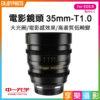 (客訂商品)中一光學 電影鏡頭系列 35mm T1.0 For EOS R ER口 Canon 佳能 大光圈/手動鏡頭 (限APS-C)