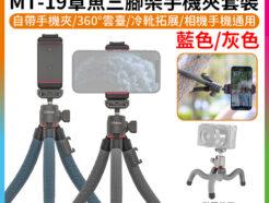 Ulanzi MT-19章魚三腳架手機夾(藍色/灰色) 八爪魚腳架 相機手機通用 球形雲臺 冷靴 Vlog/直播/攝影/自拍