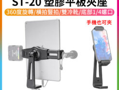 (預購中)Ulanzi ST-20塑膠平板夾座 ipad 平板夾 手機夾 雙冷靴 1/4接口 阿卡快裝 橫豎拍攝 Vlog/直播/自拍/追劇