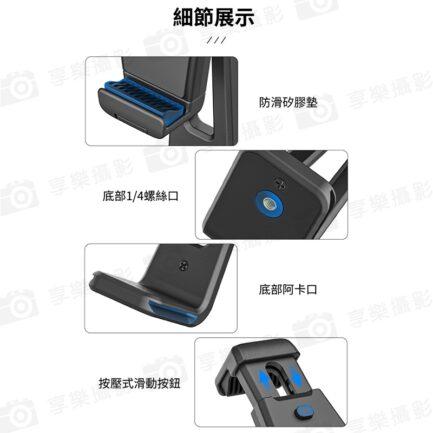 Ulanzi ST-20塑膠平板夾座 ipad 平板夾 手機夾 雙冷靴 1/4接口 阿卡快裝 橫豎拍攝 Vlog/直播/自拍/追劇