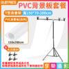 (有現貨請洽門市)【套餐】PVC背景板套餐150x200cm(標配白色) 含1.5*2M背景支架 送大力夾4支 直播背景板