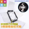 E27五燈頭燈座 5燈頭燈座 專用控光板/銀色聚光罩