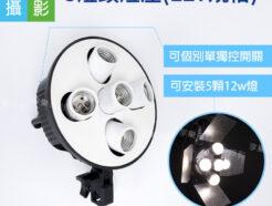 E27燈泡專用 五燈頭座/5燈頭燈座 5獨立開關 室內攝影棚