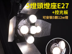 《套餐》5燈頭燈座E27 控光板 可個別控開關 攝影棚燈 商品攝影 直播 五燈座