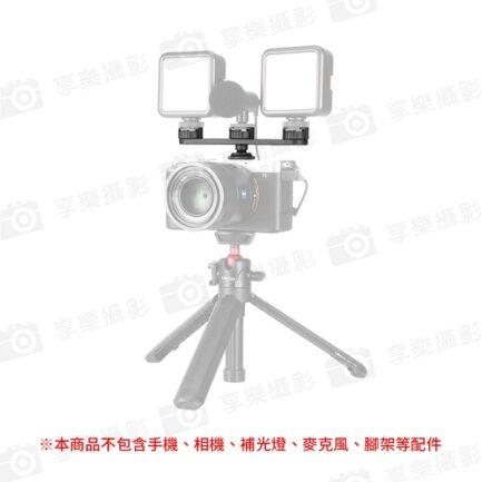 Ulanzi PT-23 三冷靴口橫桿架 擴充支架 1/4螺孔 通用熱靴 拓展補光燈 麥克風 手機夾 Vlog/直播/錄影/自拍