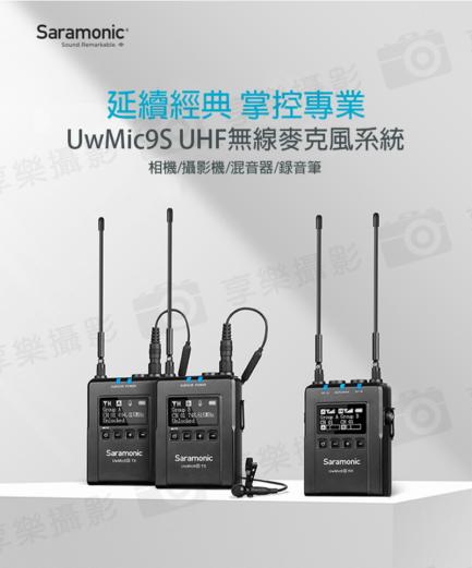 Saramonic UwMic9S Kit2 一對二 無線麥克風組 (RX9S+TX9S+TX9S) 送收納箱