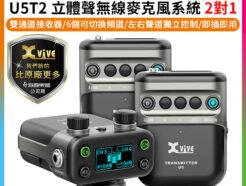 Xvive U5T2 專業訪談 立體聲無線麥克風系統 2.4G (2對1) 支援M/S切換 可監聽 廣播/訪談/錄音/podcast《海國公司貨》