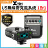 Xvive U5 專業訪談 立體聲無線麥克風系統 2.4G (1對1) 支援M/S切換 可監聽 廣播/訪談/錄音/podcast《海國公司貨》