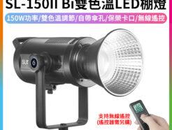 Godox神牛 SL-150II Bi雙色溫LED棚燈 LED持續燈 150W/雙色調節/保榮卡口/無線遙控(遙控器需另購) ※開年公司貨