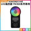 永諾 L01遙控器 YN360系列專用 適用於YN360III系列棒燈 YN300Air II攝影燈補光燈