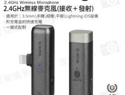 BOYA BY-WM3D 2.4GHz 無線麥克風 3.5mm 手機 相機 平板 Lightning 蘋果iOS設備(接收+發射)
