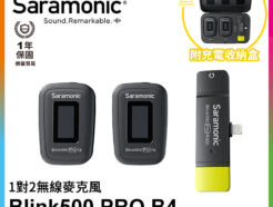 Saramonic Blink 500 Pro B4(Pro TX+Pro TX+Pro RXDi) 2.4G 無線麥克風系統 1對2 自動配對 Lightning接頭 可監聽