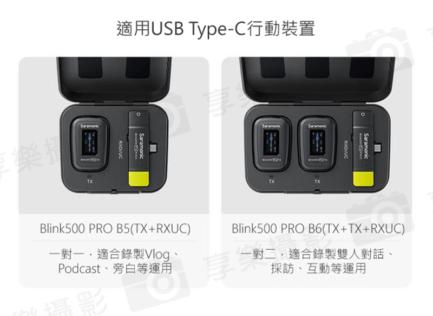 Saramonic Blink 500 Pro B6(Pro TX +Pro TX +Pro RXUC) 2.4G 無線麥克風系統 1對2 自動配對 Type-C裝置 可監聽