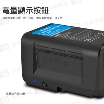 KingMa BP-230WS V掛電池 15600mAh《可為LED燈長效供電》V-Lock V型鎖扣Sony BP相容鋰電池 USB設備供電