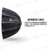 Aputure愛圖仕 LIGHT DOME II 電影級拋物線柔光罩《直徑89cm·16根傘骨》附網格 蜂巢 保榮口 柔光箱