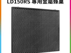 神牛Godox LD150RS RGB LED面板燈 專用蜂巢《金屬蜂巢》控光套件 聚光蜂巢片