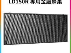 神牛Godox LD150R RGB LED面板燈 專用蜂巢《金屬蜂巢》控光套件 聚光蜂巢片