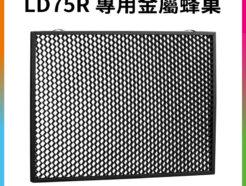 神牛Godox LD75R RGB LED面板燈 專用蜂巢《金屬蜂巢》控光套件 聚光蜂巢片