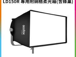 神牛Godox LD150R RGB LED面板燈 專用附網格柔光箱《含蜂巢》控光套件 柔光罩 格柵